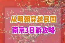 南京三日游攻略,来一场穿越之旅吧!