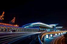 太原机场夜景