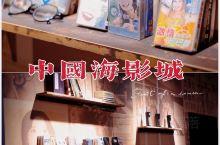 中国首家沉浸式民国风主题乐园