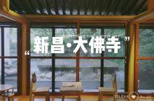 禅意绵绵的文艺范:新昌大佛寺