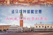 水城威尼斯的梦幻黄昏,圣马可钟楼俯瞰全景