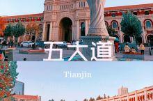 天津在中国近代史上有着重要的地位,许多有名的历史人物在天津留下了他们的足迹。  天津庆王府 庆王府是