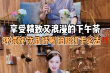 沈阳探店|享受精致有浪漫的下午茶