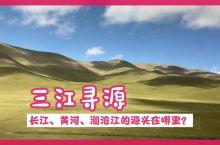 青藏高原三江寻源