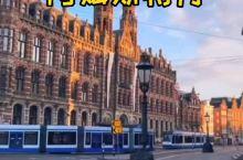 云游欧洲  阿姆斯特丹