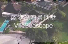 巴厘岛精选-蓝梦岛海景别墅VillaSe