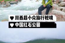 川西超小众旅行秘境丨中国红石公园  在四川,也许很多人都知道九寨沟,稻城亚丁,但是有一个很多人都绝对
