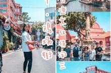 马六甲鸡场街文化坊是马六甲的唐人街,是马六甲的中心,也是最值得一逛的地方。   鸡场街结集古迹、文化