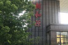 辽宁营口鲅鱼圈亲和源~现代康养圣地。