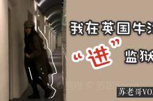 环游大不列颠【14集-04】监狱酒店