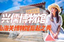 山海关有一座兴儒博物馆,是研学的好去处
