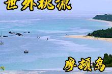 世外桃源‖休闲、看海、玩乐的好地方