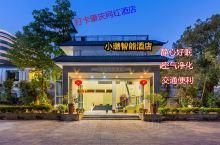 260元打卡肇庆网红智能酒店,您值得拥有