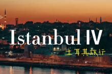 伊斯坦布尔在其存在的历史之中曾拥有过很多