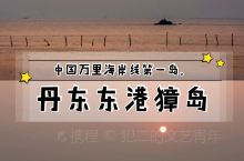 辽宁丹东丨万里海岸线第一岛,丹东獐岛