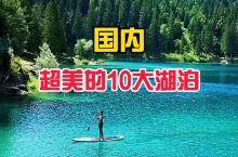 国内超美的湖泊,你去过几个??