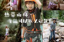 版纳亲子游Ⅰ热带雨林竟然可以这么好玩!!