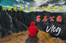 """川藏高原上""""异域星球"""",墨石公园旅拍Vl"""