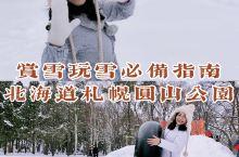 北海道札幌圆山公园赏雪玩雪必备指南