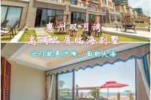 惠州双月湾 | 超好看临海别墅