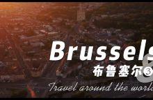 布鲁塞尔,是比利时的首都和最大的城市,也