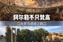 阿尔勒不只梵高,古 罗马 遗迹之路  ★阿尔勒(Arles)游玩路线分两条,一条是梵高的足迹,另一