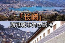 在长崎,海港城市的古韵味