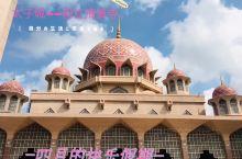 不一样的粉红色清真寺,快来打卡!