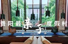 贵阳最佳亲子度假酒店 国内唯二的安纳塔拉