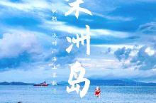 广东•打卡绝美玻璃海