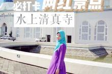 马来西亚沙巴必打卡网红景点:水上清真寺  位于里卡士湾畔的亚庇市立清真寺,因建在一个人工湖上,水面平
