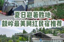 鼓岭最美网红民宿,夏日避暑首选