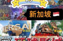 环球影城|日本vs新加坡