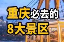 重庆网红城市,解放碑,洪崖洞,朝天门。。