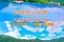 美哭了湖南郴州悬崖泳池莽山森林温泉