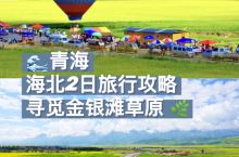 青海|海北2日旅行攻略,寻觅金银滩草原