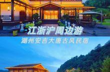 安吉山野绝美酒店/古风 园林 小火车