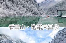 四川藏着一家神仙酒店♨️观雪山泡露天温泉
