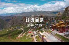 孜珠山-海拔4800米之上的天空之城