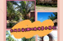 涠洲岛民宿🏄 绝美日落海景,这家民宿一定要安排上👋  去不了马尔代夫,🉑以去涠洲岛啊~ 这次旅行真的