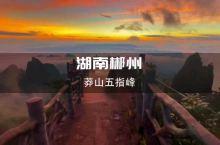 莽山五指峰