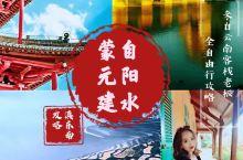 云南【滇西南】蒙自、建水、元阳自由攻略