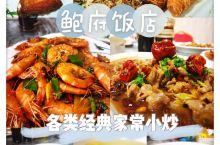 漳州探店 小程溪镇上的饭店,有自己的特色  位置: 龙海市程溪镇镇上,在镇中心转弯处  环境: 饭店