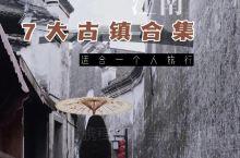 江浙沪古镇丨独自旅行可以去的7个江南古镇  𝐓𝐡𝐢𝐬 𝐢𝐬 𝐌𝐨𝐜𝐡𝐢 — 城市探索者 —— 独自旅