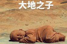 沉睡在大西北荒漠之中的巨婴,远看便让人泪目,好想抱抱他。