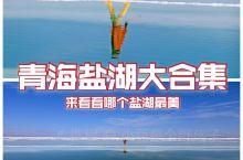 防踩雷—告诉你青海哪个盐湖最值得去