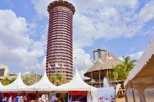 """肯尼亚的内罗毕,被誉为是""""东方小巴黎""""。绿化得很好。肯雅塔国际会议中心,地标性的建筑。其他的特色,就"""