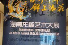 看到海南省博物馆有黎族龙被艺术展的信息,立即前往,身份证取票,免费参观。 展出结束时间到2020年1