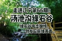 走进辽宁第66期:汤池沟绿石谷。