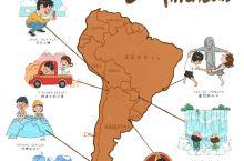 旅行画记第一次去南美推荐7个旅行地!